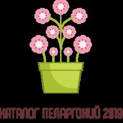 Обновление каталогов пеларгоний