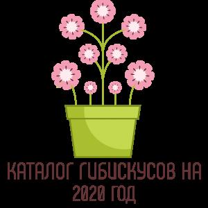 Каталог гибискусов на 2020 год